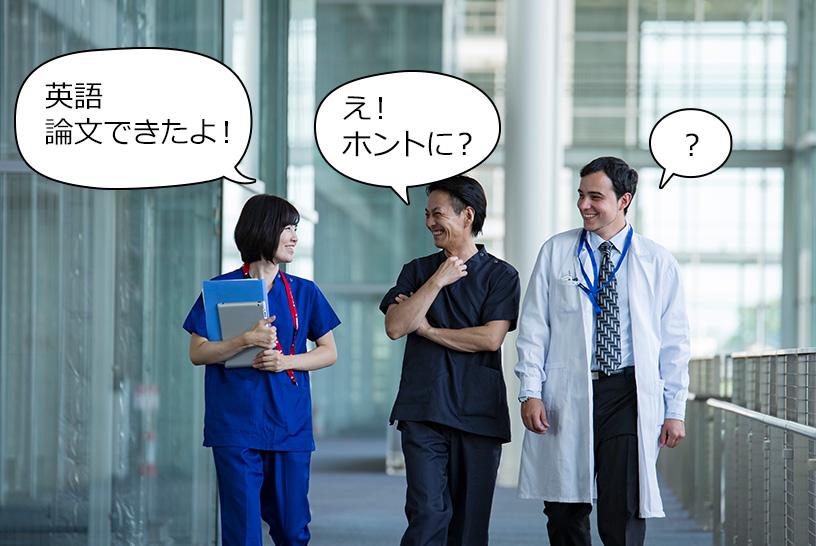 校正・翻訳サービスで英語論文の質を高めよう!