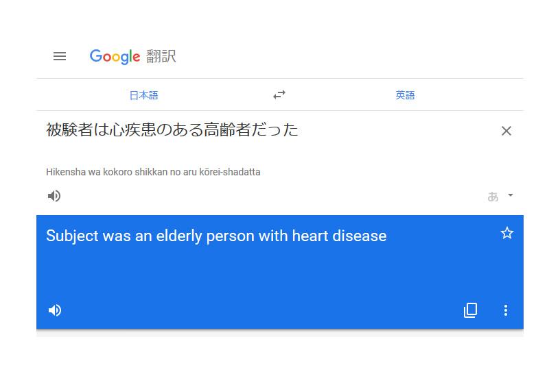 被験者は心疾患のある高齢者だった