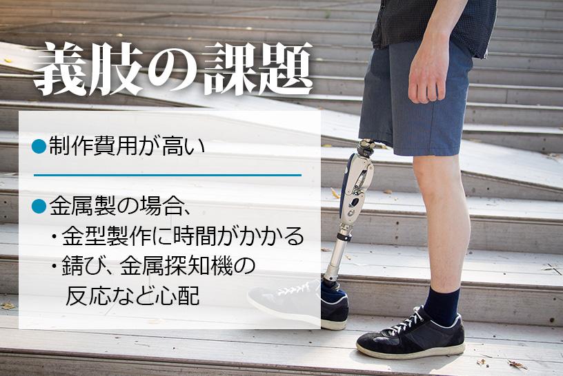 """""""義肢を持つ方が直面する課題"""""""