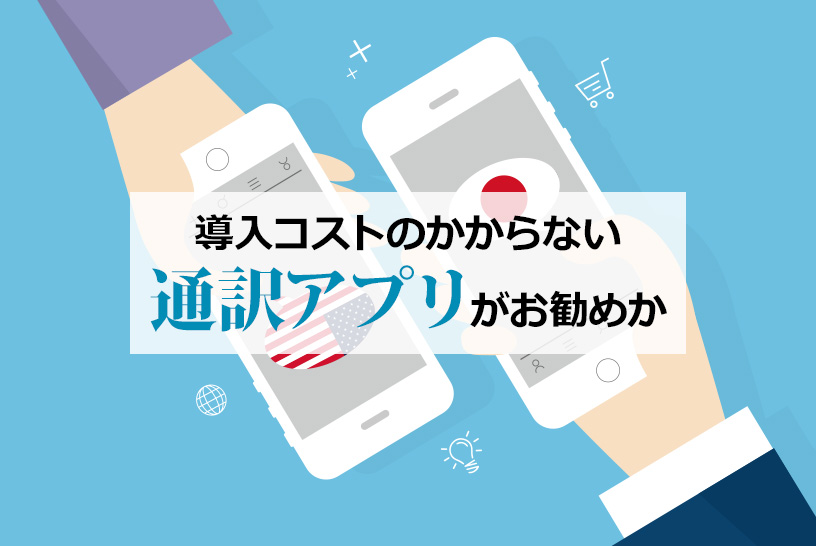 アメリカでは他言語を話す患者さんにどう対応しているのか?日本における課題と有効ツール