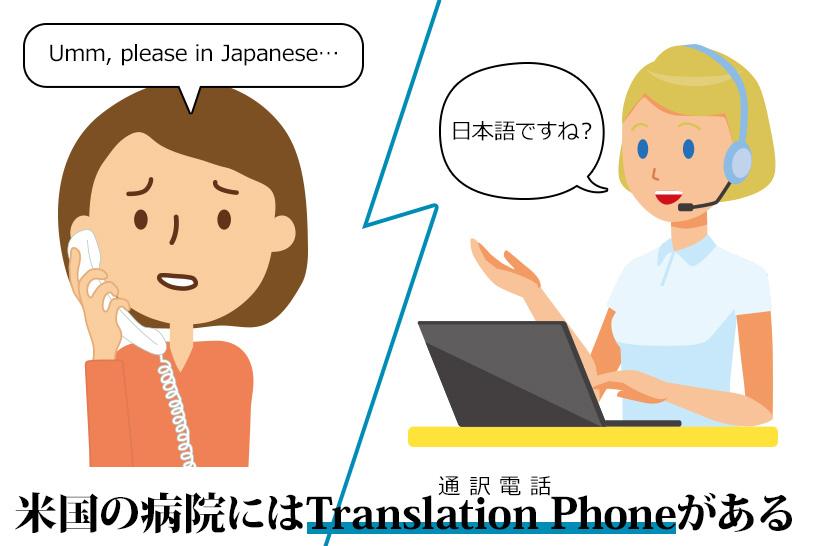 """アメリカの外来に設置されている""""Translation Phone""""はさまざまな言語に対応"""