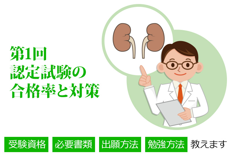 日本腎臓リハビリテーション学会が公表しているデータを参考に、今後の取得に向けた対策