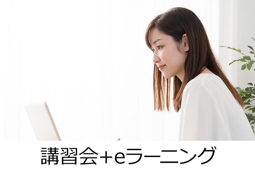 講習会+eラーニング