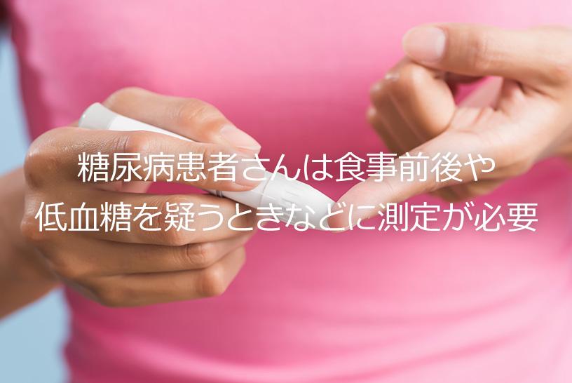 糖尿病患者さんは食事前後や低血糖を疑うときなどに測定が必要