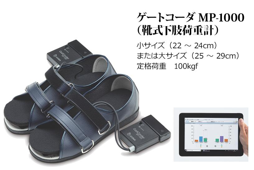 靴式を使えば屋外でも気軽に荷重量が測定できる