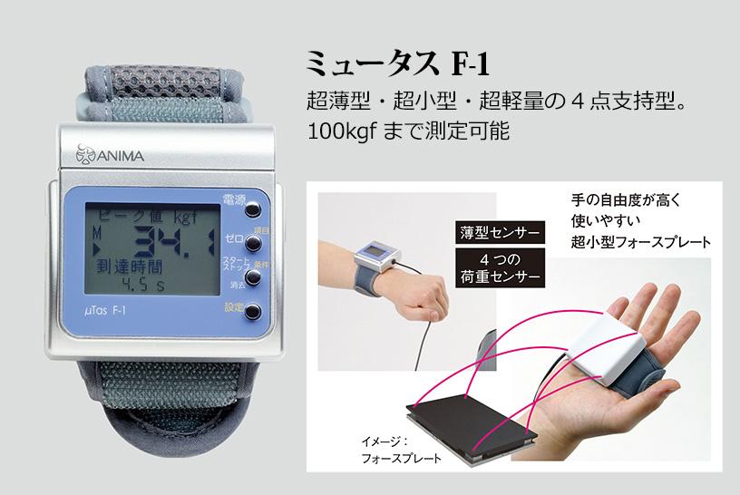 最新の筋力計は固定ベルトでより正確な測定が可能