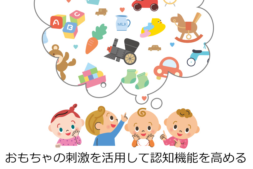 遊びから言語や社会性の発達を促す
