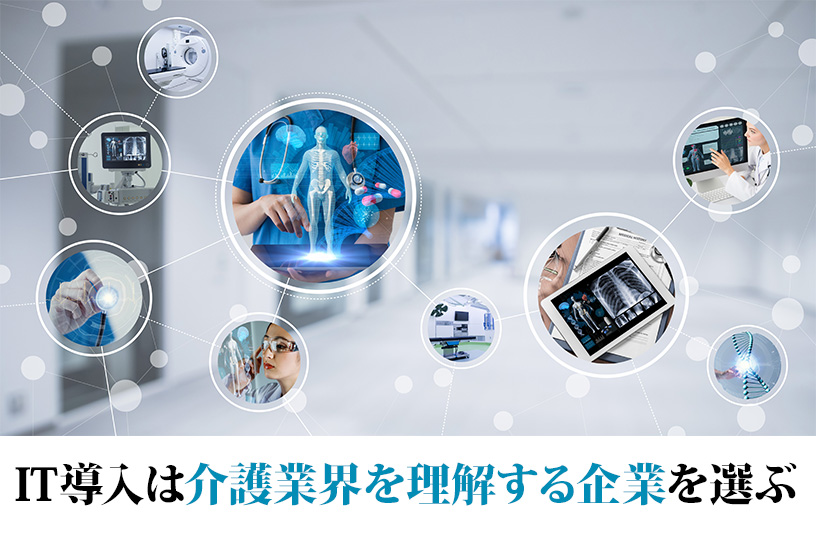 介護業界専門のITサービスを活用するメリットと、サービスの事例を紹介