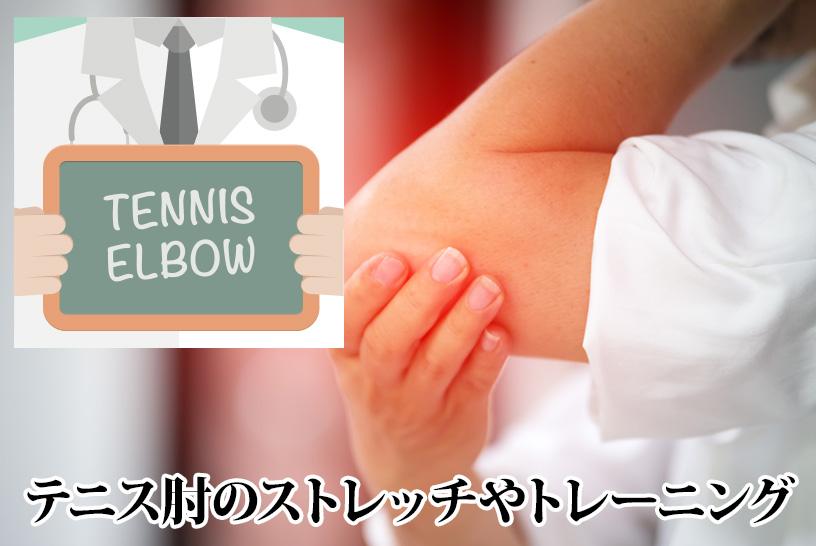 テニス肘のストレッチやトレーニング