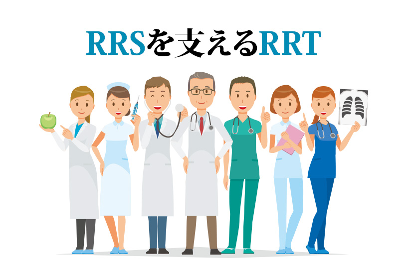 RRSの概念はなぜ生まれたのか?