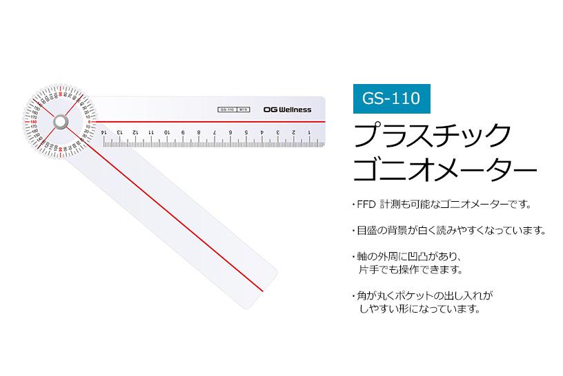 位置覚については、角度を模倣してもらうため、ゴニオメーターを使うと正しく記録できます