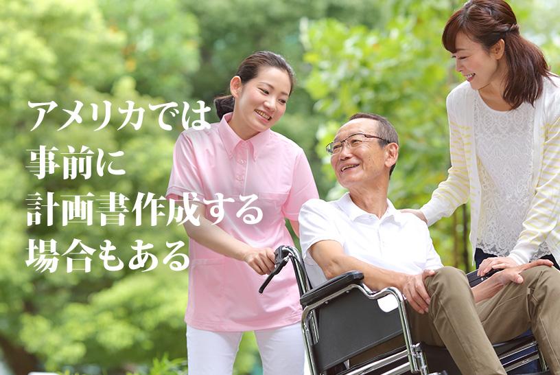 日本とアメリカのアルツハイマー病のケアの違い、類似点