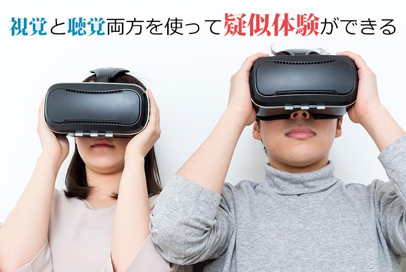 VRを活用した疑似体験は、まるで自分のことのように感じられる