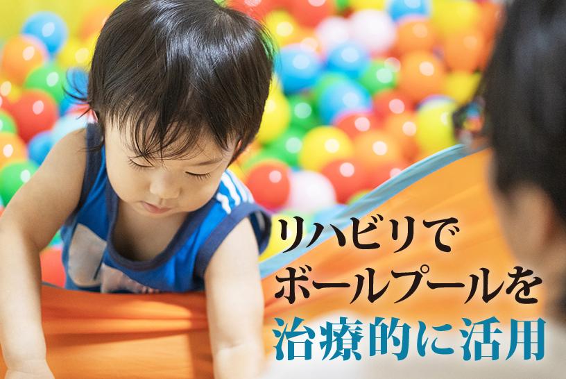 発達障害の子供のリハビリにおけるボールプールの活用方法|遊びの例を解説