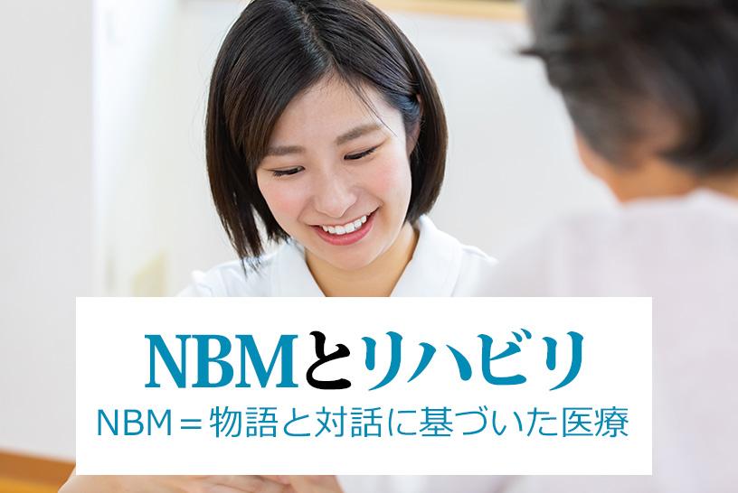 NBMをご存知ですか?患者さんの目線にたったリハビリを心がけよう