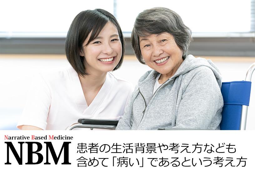 BMとは、Narrative Based Medicineの頭文字をとったもので、物語と対話に基づいた医療と解釈されます。
