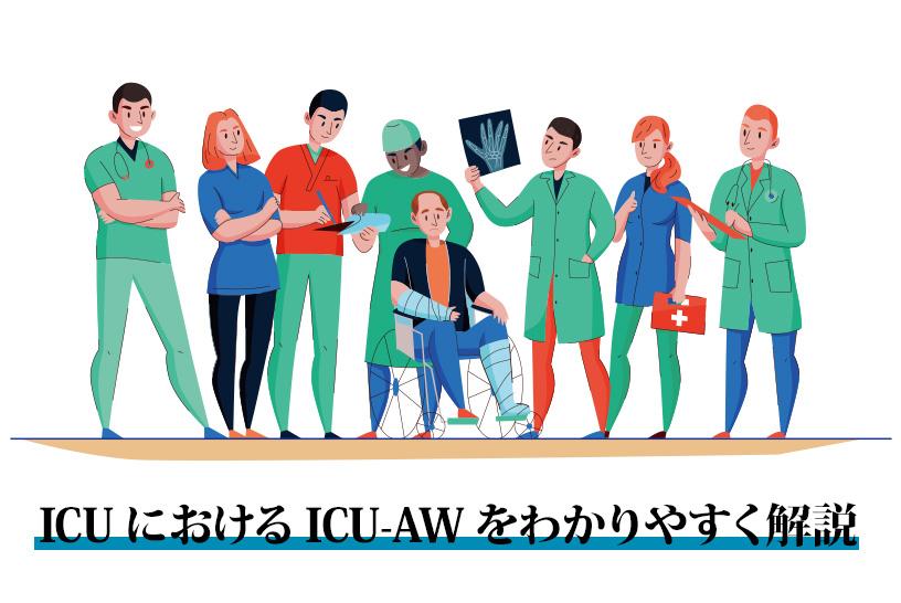 急速に進行する筋力低下、ICU-AWという病態を理解しよう