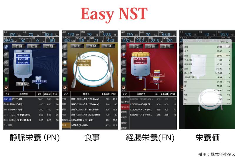 アプリを使った栄養計算の主なサービスであるEasy NST は、以下のモバイル端末にのみ対応しています。