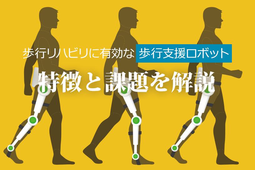 脳卒中後の歩行リハビリで活用可能な歩行支援ロボットの特徴と課題