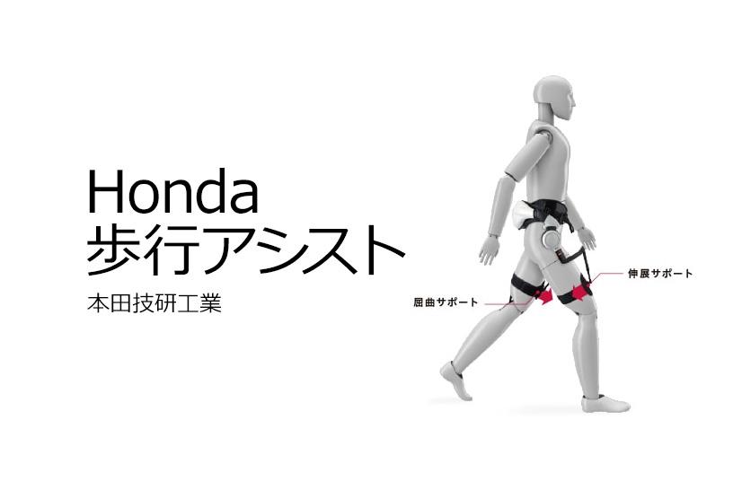 Honda歩行アシスト