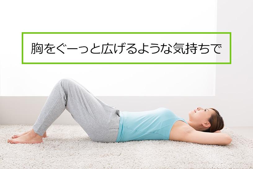 臥位でのトレーニング