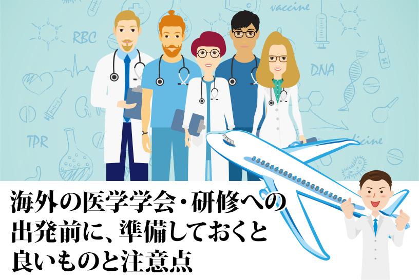 海外の医学会や医学研修に出かける前に!これだけは準備しておきたい物品と手続き