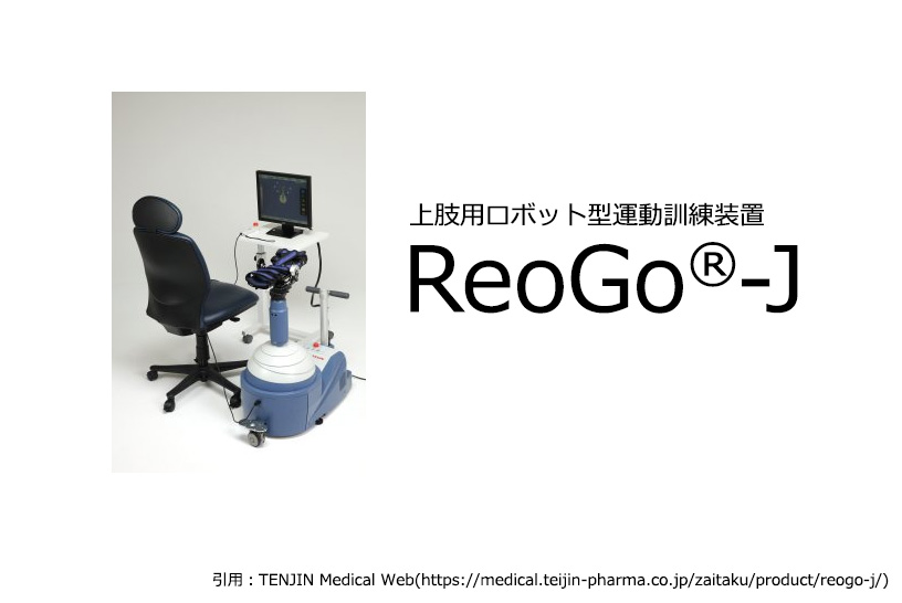 ReoGo-J