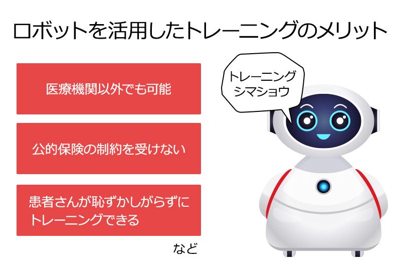 ロボットによるトレーニングは、失語症改善への有力な選択肢の1つ