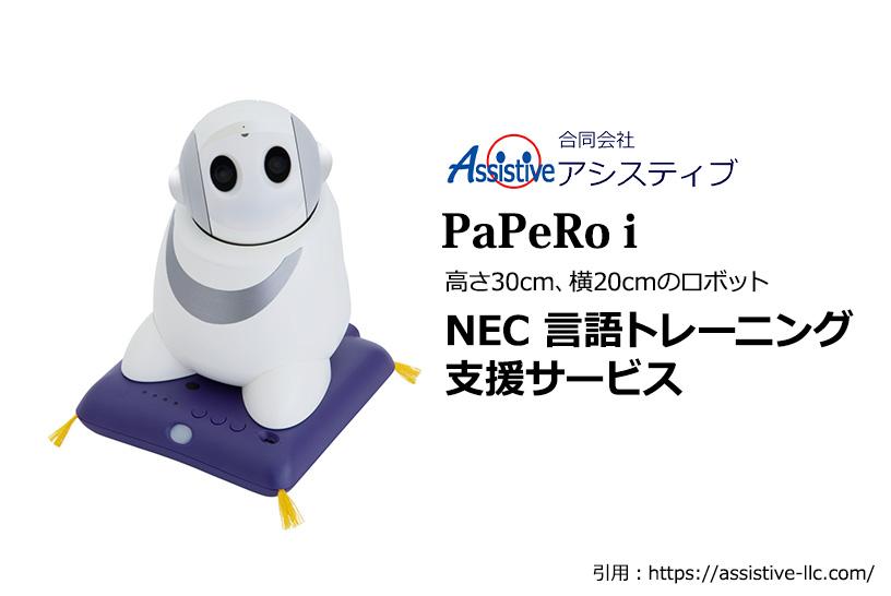 ロボットを活用した失語症や構音障害を改善する試み