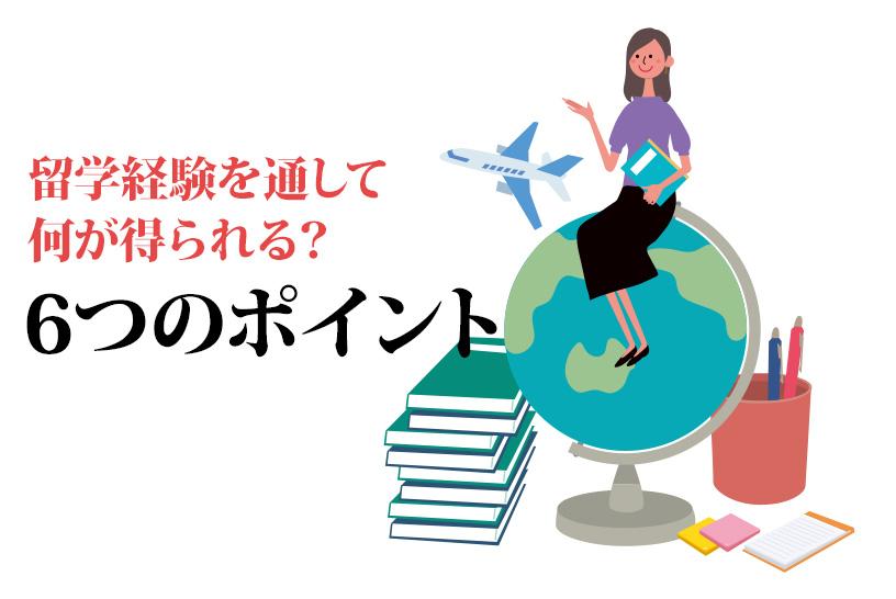 理学療法士・作業療法士が海外留学で得られる6つのこと
