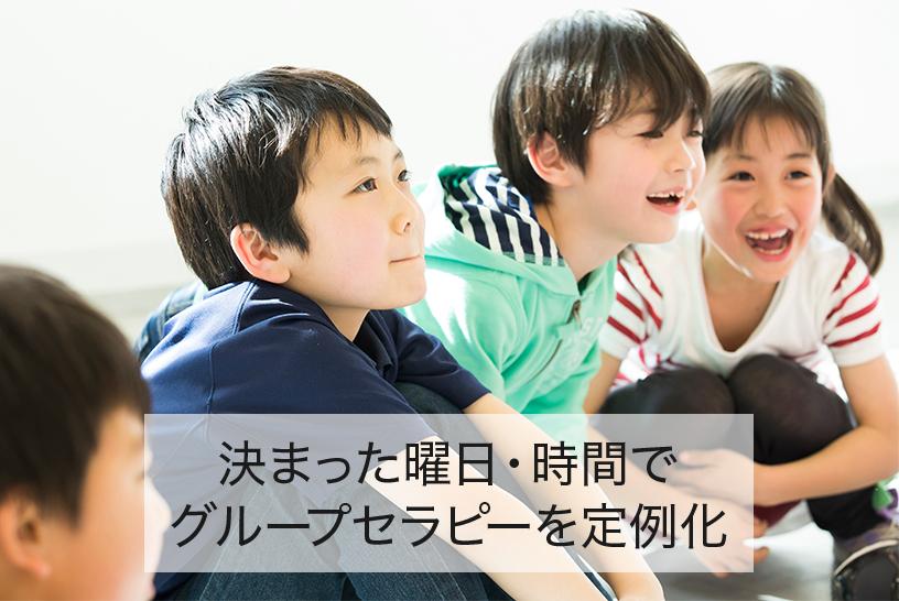 ADHDの子供に対するグループセラピーの組み方
