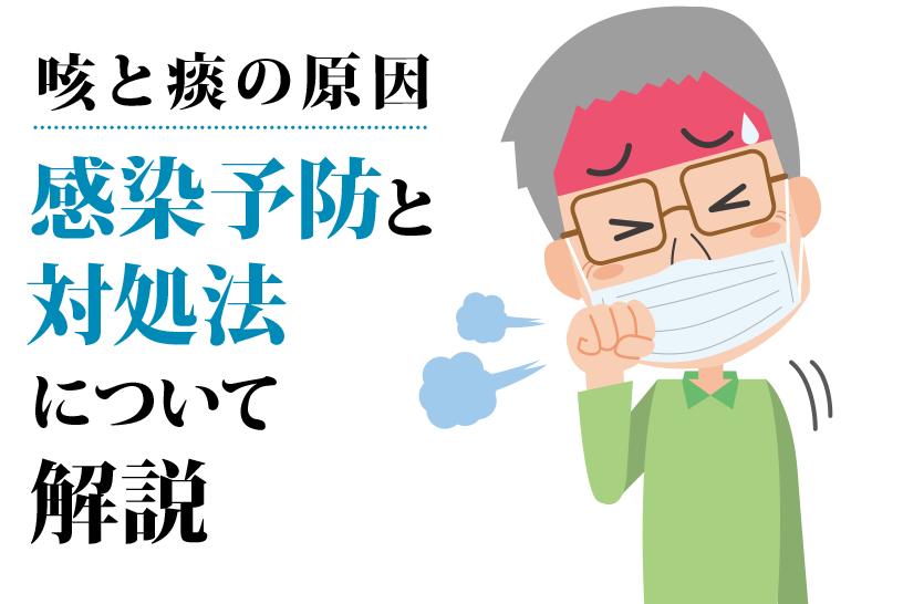 咳と痰の原因 感染予防と対処法について解説