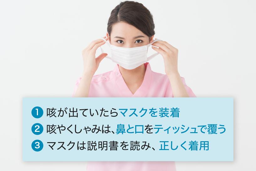 咳が出る患者さん。感染拡大予防のためにとるべき行動とは
