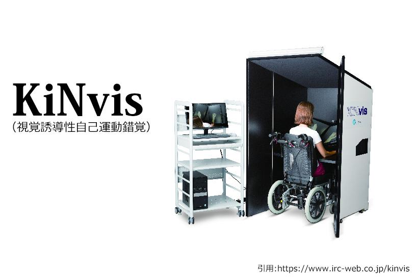 KiNvisを用いたリハビリの有効性と実施方法