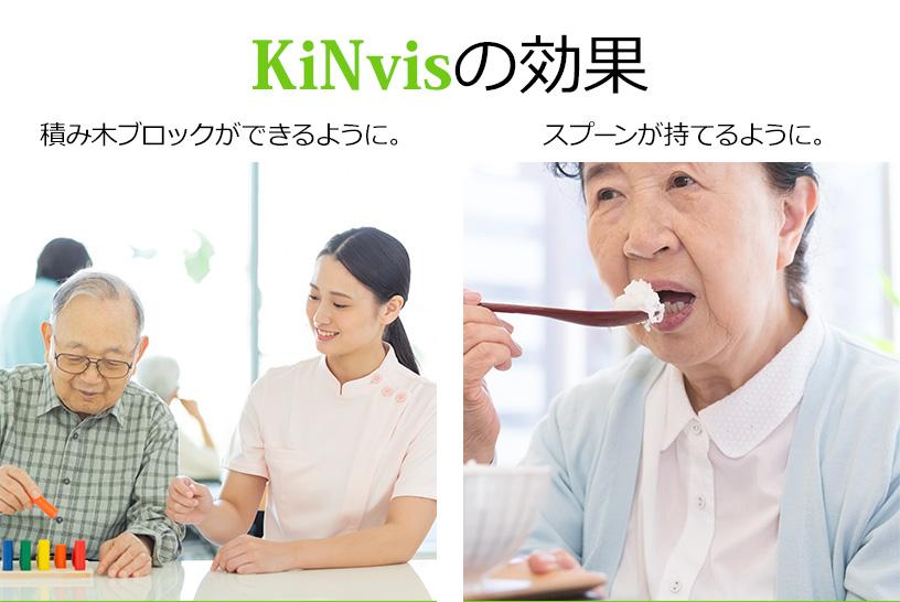 KiNvisを用いたリハビリで得られた効果