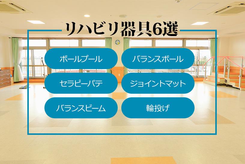 リハビリ器具6選