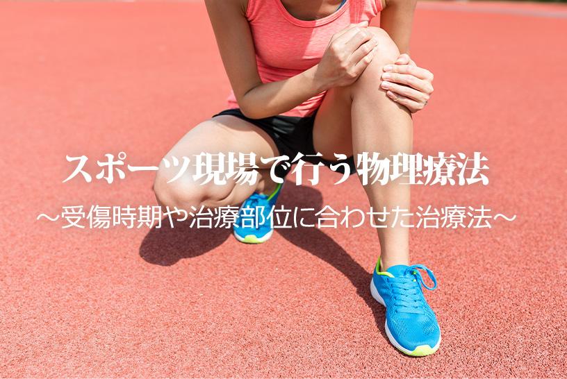 スポーツ現場で行う物理療法を紹介!受傷時期や治療部位に合わせて適切な治療法を選択しよう