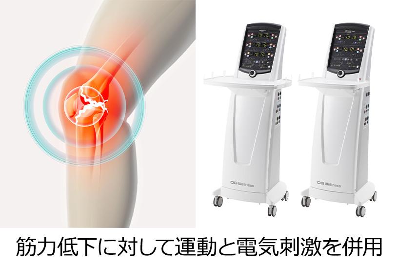 筋力低下に対して運動と電気刺激を併用