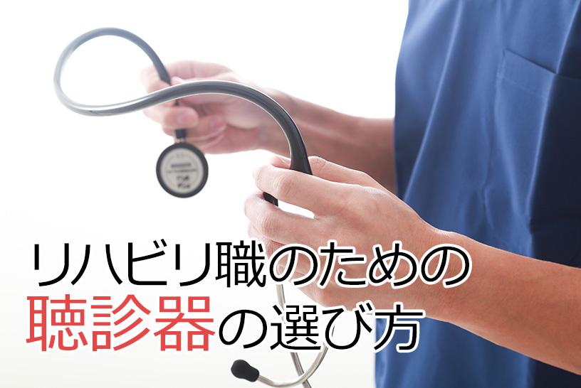 リハビリ職のための聴診器の選び方