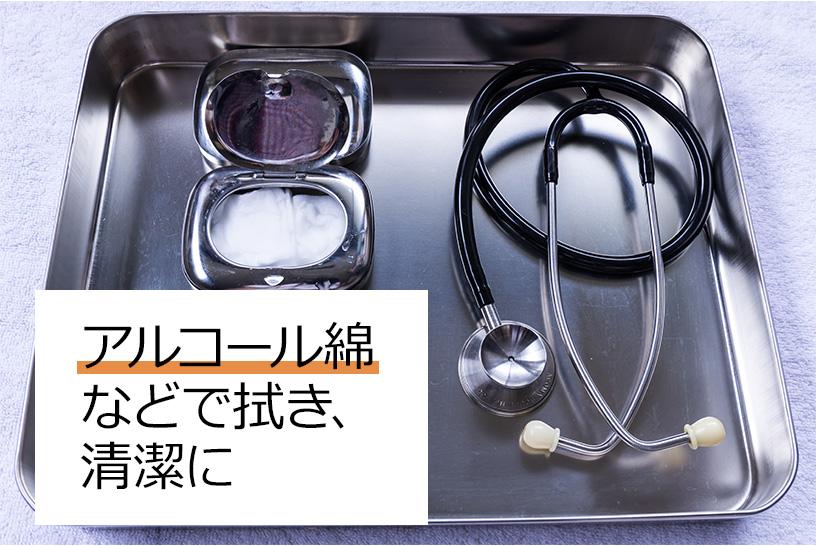 聴診器のお手入れ方法は?常に清潔に保とう