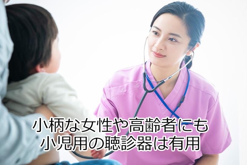 小児用のヘッドの小さな聴診器もある
