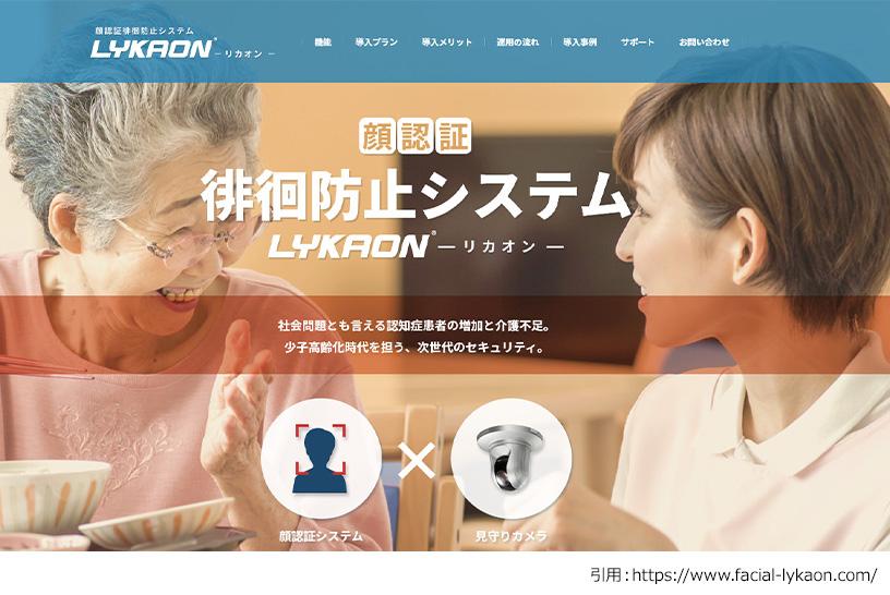 顔認証徘徊防止システム LYKAON(リカオン)