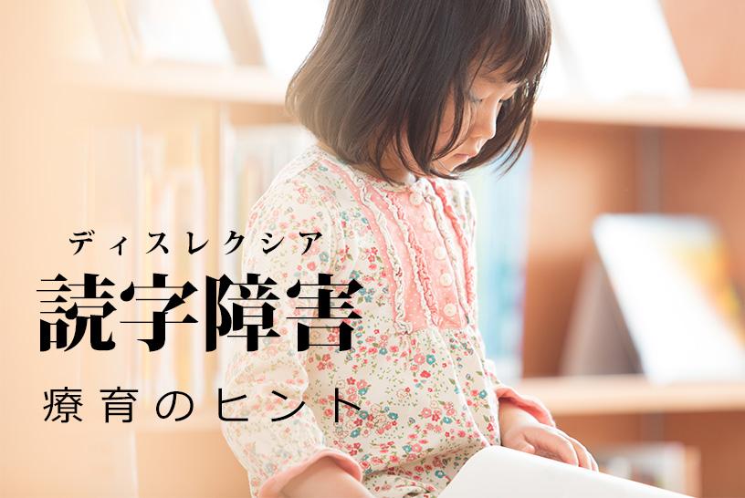読字障害療育のヒント