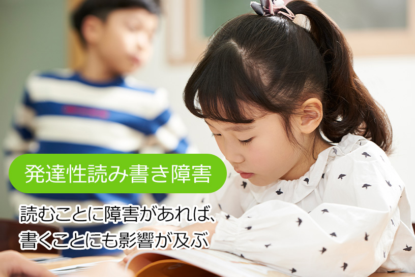 読字障害(ディスレクシア)とは