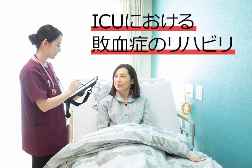 ICUにおける敗血症のリハビリ