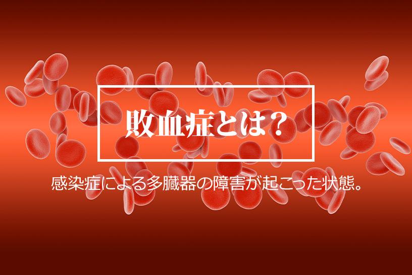 敗血症とは、感染症から起こる全身の臓器障害