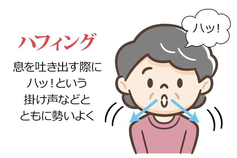 排痰手技はハフィングや呼吸介助、体位変換。排痰に器具を用いることで痰の喀出が容易となることも