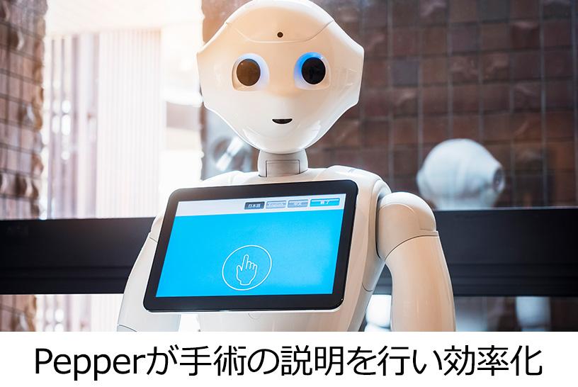 ロボットを活用する