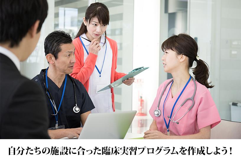 ほかの施設に出遅れるな!新臨床実習プログラムの作成をしよう