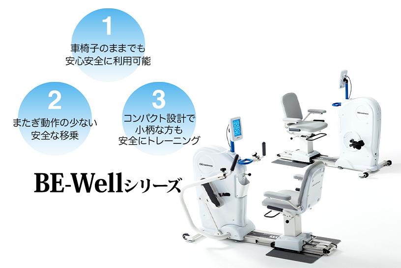車椅子の方に最適なエルゴメーター「BE-Wellシリーズ」の特徴